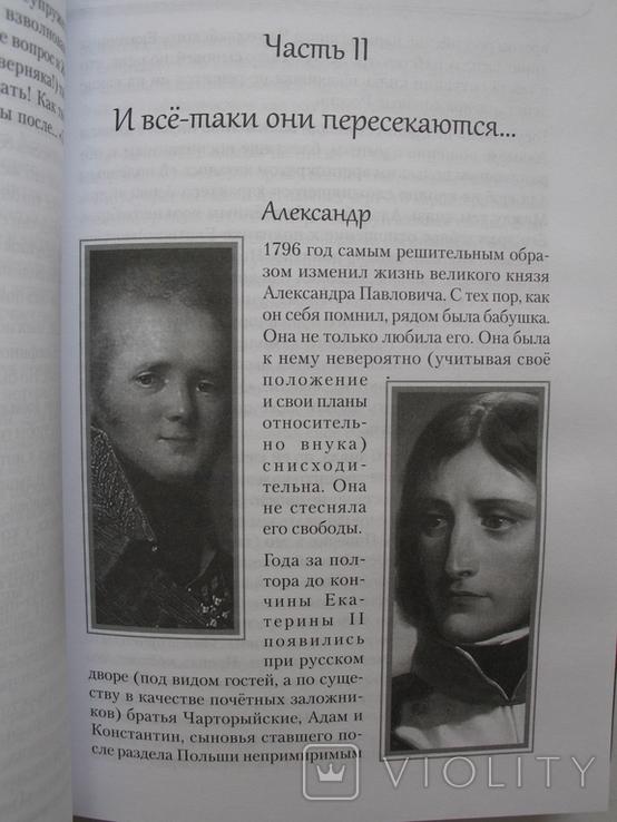 """""""Победить Наполеона.Отечественная война 1812 года"""" И.Соболева, 2012 год, тираж 3 000, фото №8"""