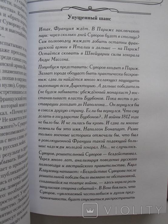 """""""Победить Наполеона.Отечественная война 1812 года"""" И.Соболева, 2012 год, тираж 3 000, фото №11"""