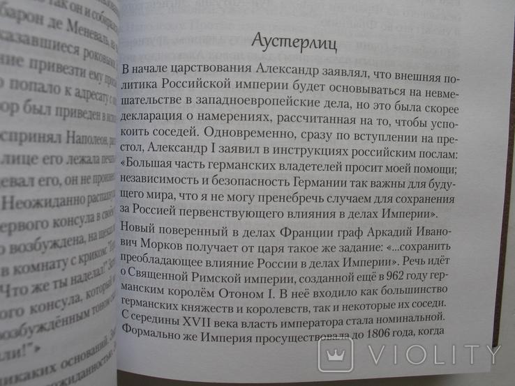 """""""Победить Наполеона.Отечественная война 1812 года"""" И.Соболева, 2012 год, тираж 3 000, фото №12"""