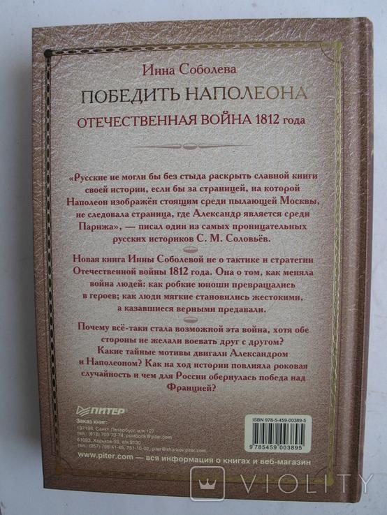 """""""Победить Наполеона.Отечественная война 1812 года"""" И.Соболева, 2012 год, тираж 3 000, фото №13"""