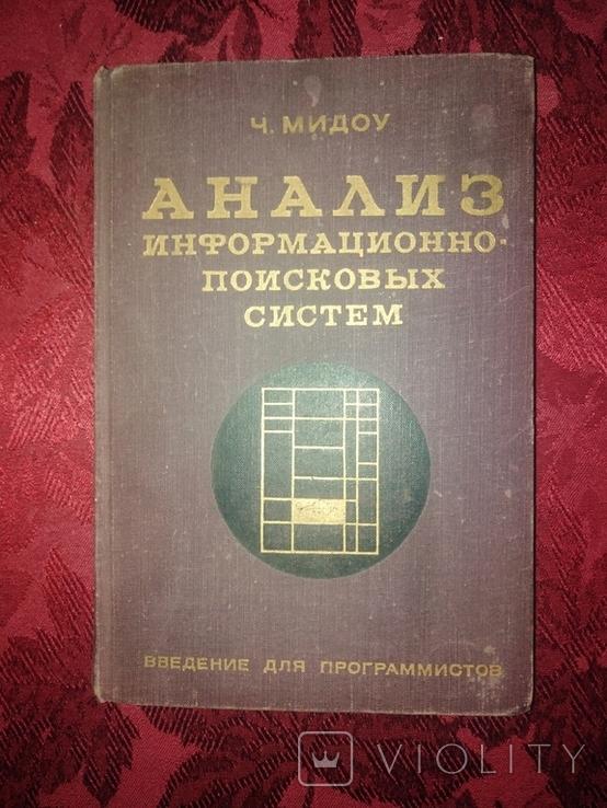 """Ч. Мдоу """"Анализ информационно-поисковых систем"""" 1970 г., фото №2"""