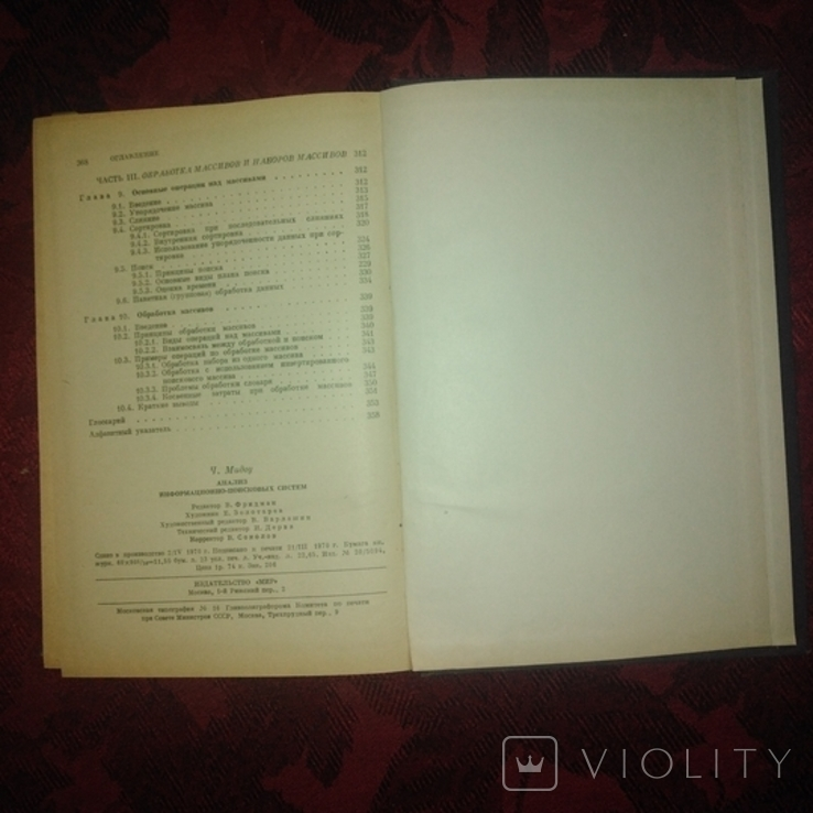 """Ч. Мдоу """"Анализ информационно-поисковых систем"""" 1970 г., фото №6"""