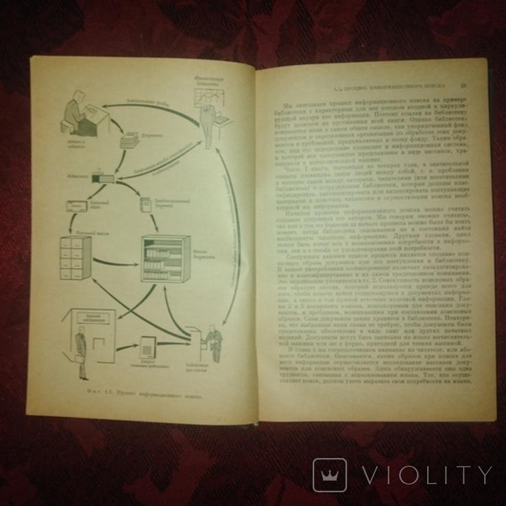 """Ч. Мдоу """"Анализ информационно-поисковых систем"""" 1970 г., фото №9"""