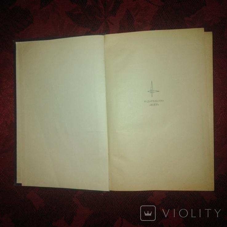 """Ч. Мдоу """"Анализ информационно-поисковых систем"""" 1970 г., фото №12"""