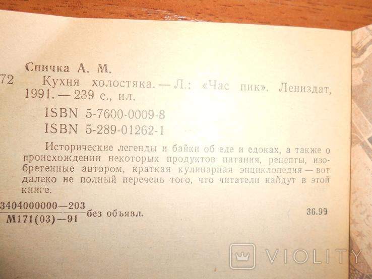 Кулинария. Аркадий Спичка. Кухня холостяка., фото №3
