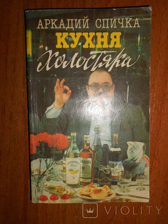 Кулинария. Аркадий Спичка. Кухня холостяка., фото №2
