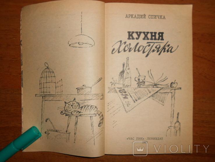 Кулинария. Аркадий Спичка. Кухня холостяка., фото №6