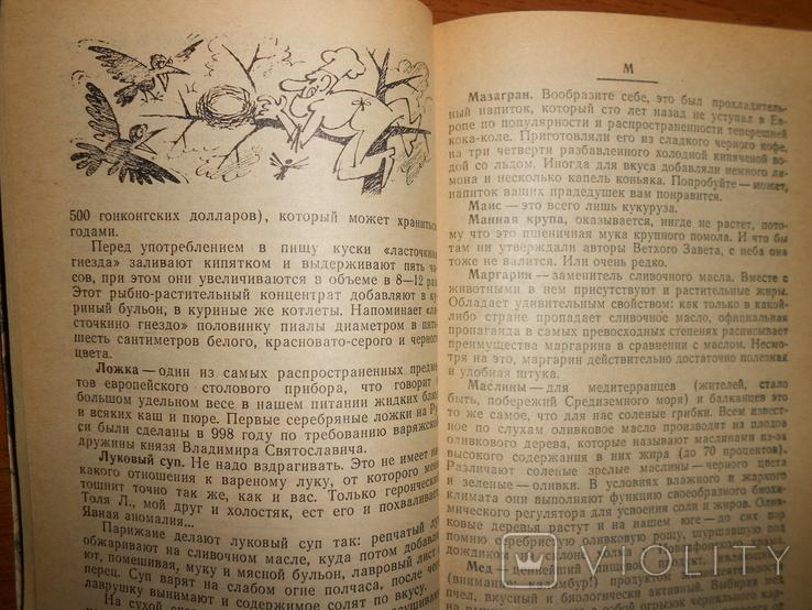 Кулинария. Аркадий Спичка. Кухня холостяка., фото №7