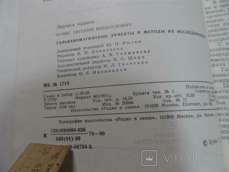 Гальвано-магнитные эффекты и их исследования, фото №4