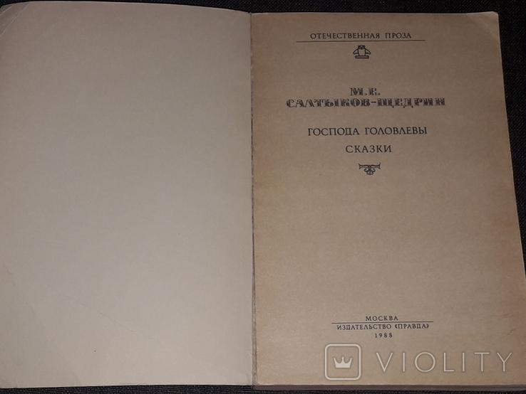 М. Е. Салтыков-Щедрин - Господа Головлёвы. Сказки, фото №3