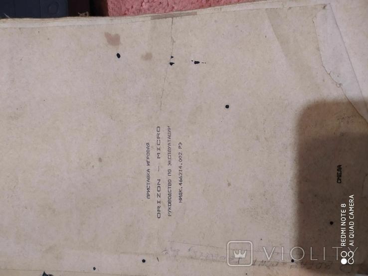 Игровая приставка ORIZON - MIKRO времён СССР, фото №4