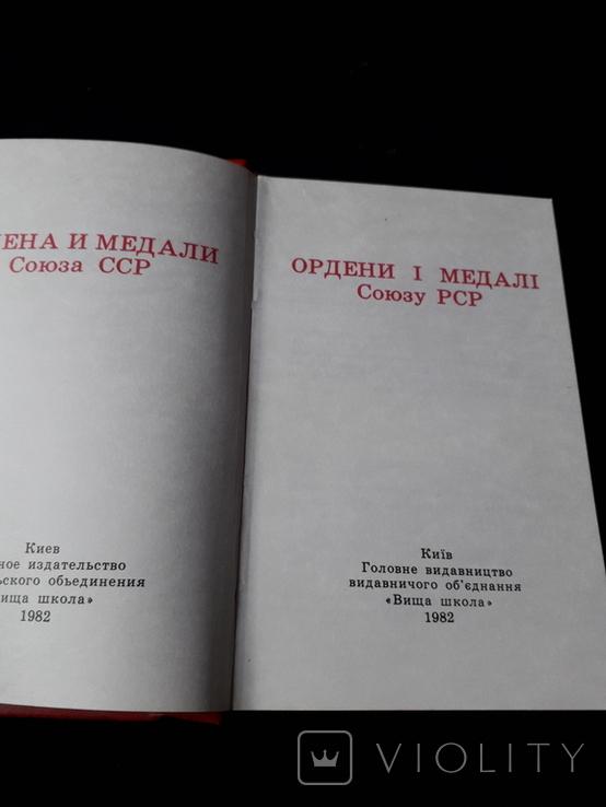 Ордени і медалі Союзу РСР, Київ, 1982р, фото №7