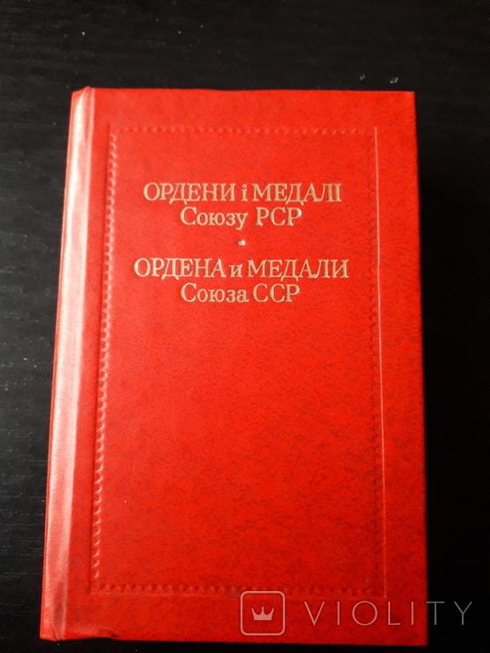 Ордени і медалі Союзу РСР, Київ, 1982р, фото №2
