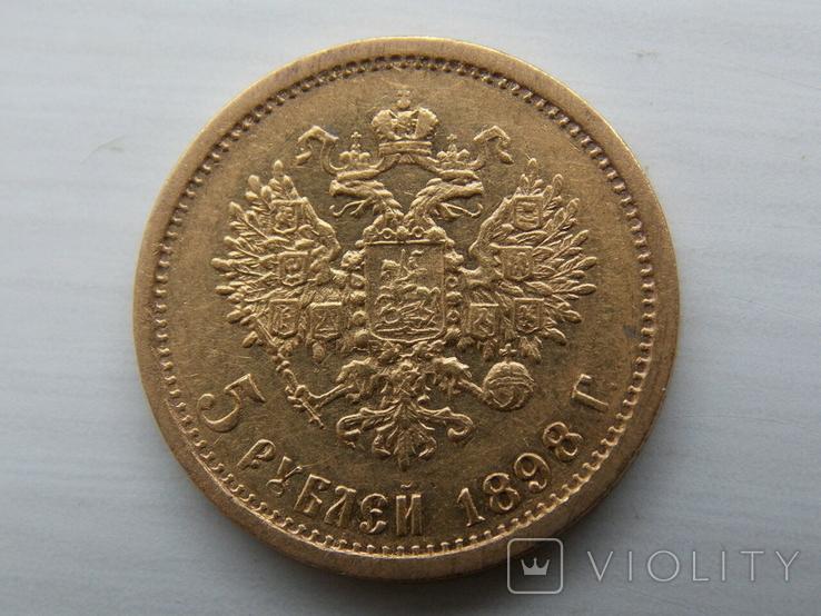 5 рублей 1898(АГ) №2, фото №9