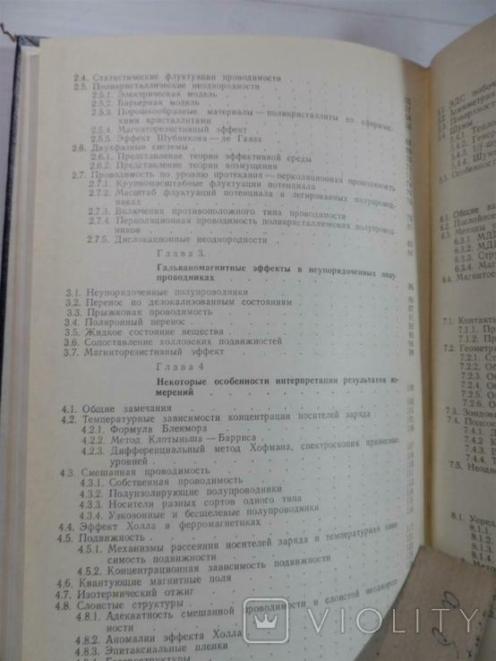 Гальвано-магнитные эффекты и их исследования, фото №9