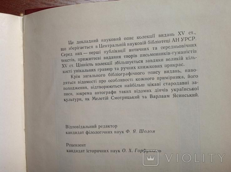 Каталог інкунабул Зданевича, фото №7