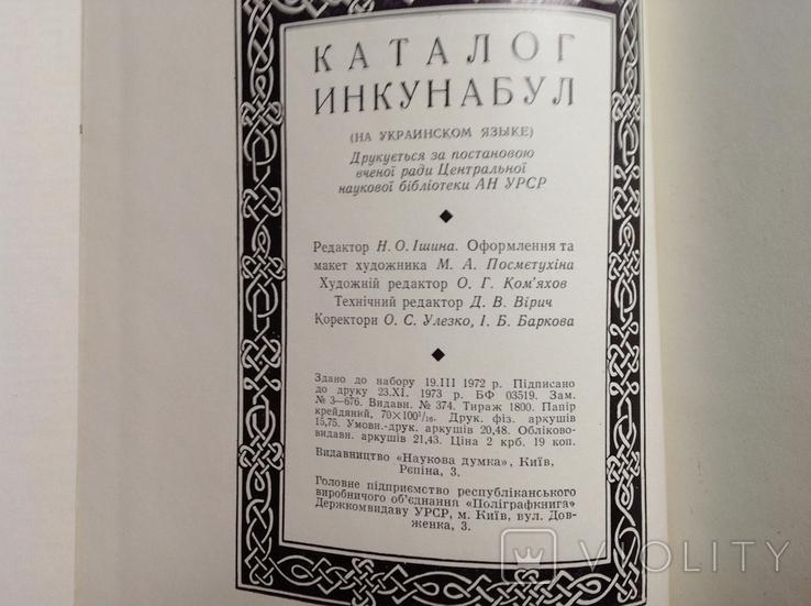 Каталог інкунабул Зданевича, фото №8