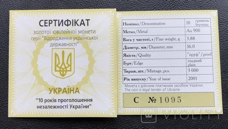 10 гривень 2001 рік. 10 років Незалежності. Золото 3,11 грам. Банківський стан, фото №3