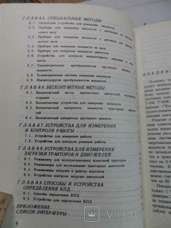 Методы и средства измерения механической мощности(2), фото №5