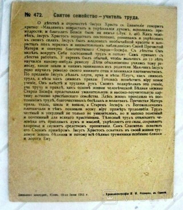 Икона № 472 Святое семейство - учитель труда хромолитогафия Киев 1911, фото №3