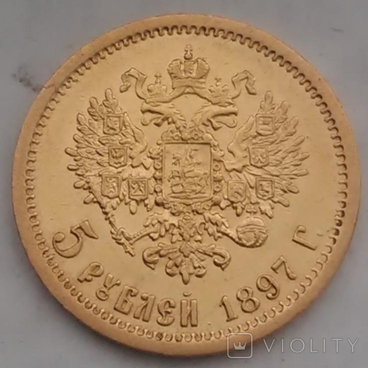 5 рублей 1897 года., фото №3