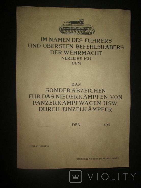 Наградной лист к знаку(За уничтоженный танк).