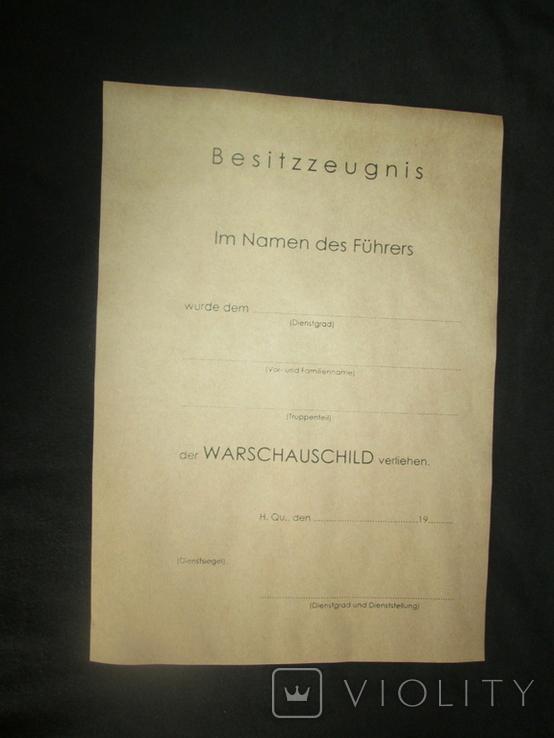 Наградной лист к Варшавскому щиту