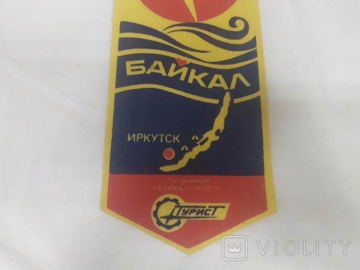 Вымпел Байкал Турист. Иркутск, фото №4