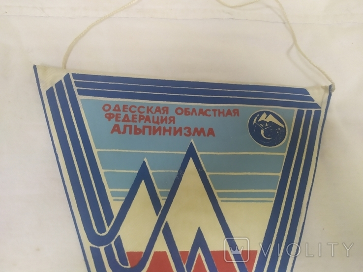 Вымпел Одесса Федерация Альпинизма. Турист, фото №3