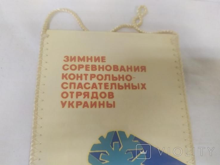 Вымпел Зимние соревнования Контрольно-спасательных отрядов Украины. Туризм альпинизм, фото №6