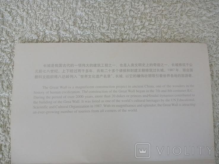 Открытки Китай, фото №6