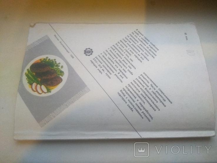 Рецепты с использованием хлеба. Хлеб в нашем доме., фото №3
