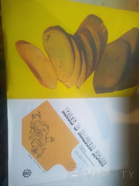 Рецепты с использованием хлеба. Хлеб в нашем доме., фото №2