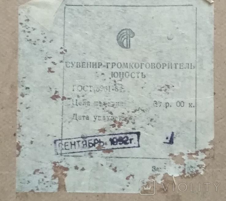 Сувенир - громкоговоритель Юность под радиоточку., фото №8