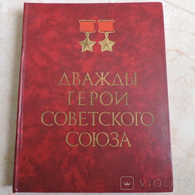 Жважды Герои Советского Союза, фото №2