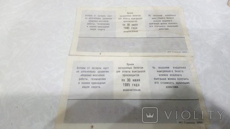 Лотерейные билеты СССР 1984 год Брестская крепость, фото №3