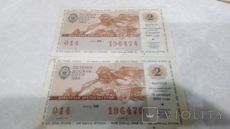 Лотерейные билеты СССР 1984 год Брестская крепость, фото №2