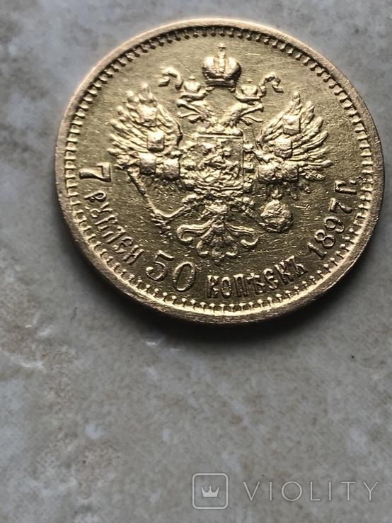 7 рублей 50 копеек 1897 АГ, фото №3