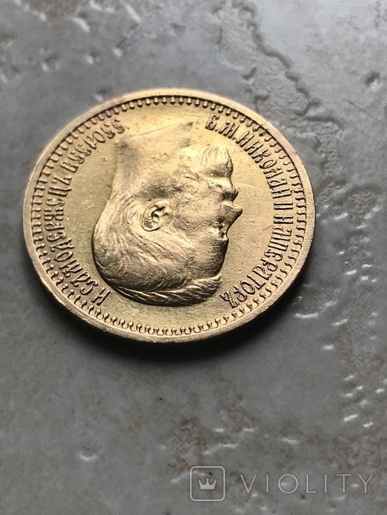 7 рублей 50 копеек 1897 АГ, фото №4