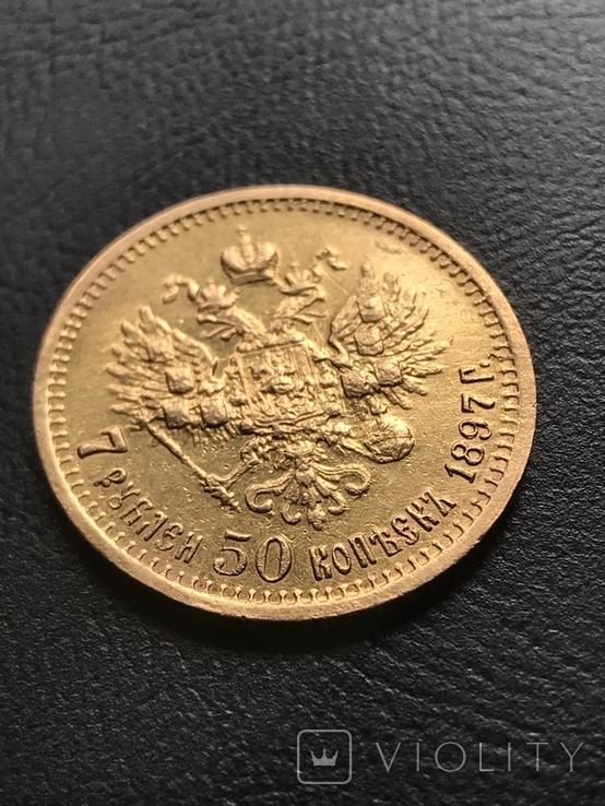 7 рублей 50 копеек 1897 АГ, фото №5