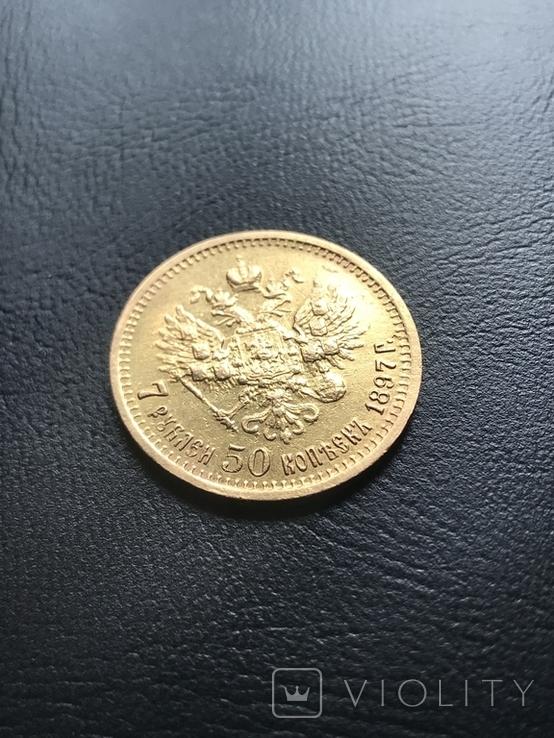 7 рублей 50 копеек 1897 АГ, фото №6