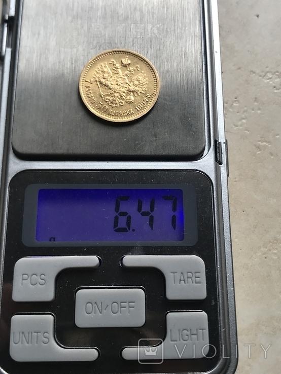 7 рублей 50 копеек 1897 АГ, фото №11