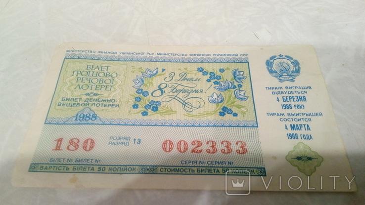 Лотерейный билет 8 марта денежной вещевой лотереи, фото №2