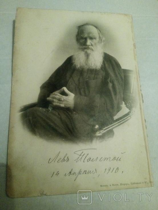 Фото Лев Толстой 1910 год, фото №2