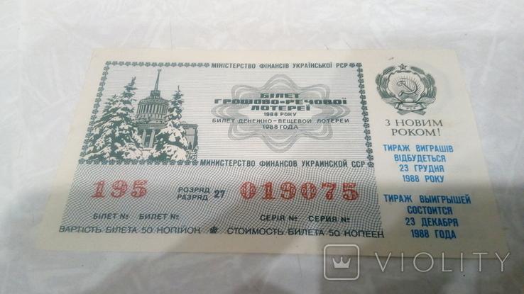 Лотерейный билет с новым годом денежной вещевой лотереи, фото №2