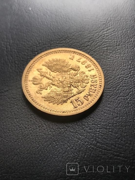 15 рублей 1897 АГ СС, фото №3
