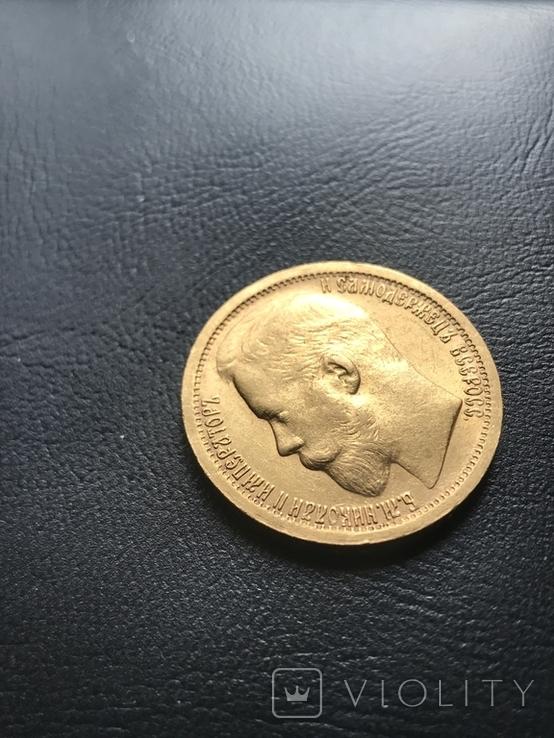 15 рублей 1897 АГ СС, фото №6