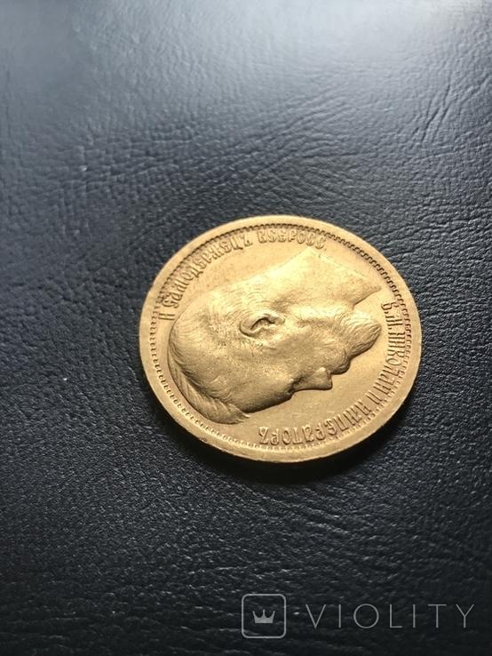 15 рублей 1897 АГ СС, фото №7