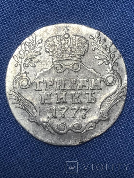Гривенник 1777 (Редкость R3), фото №2