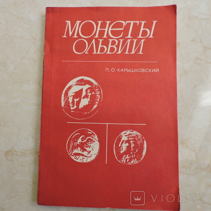 Монеты Ольвии, фото №2